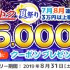 dトラベルの超トク夏祭り!7月8月の連続宿泊(3万円以上)で15,000円のクーポン。今回はdポイント利用分も対象