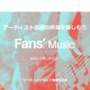 音楽販売プラットフォーム「Fan's Music」がスタート!特徴を解説
