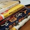 橘玲氏の本、サラリーマンは300万円で…三戸氏の本の続編など。