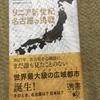 「リニア新世紀 名古屋の挑戦」を読んで