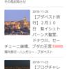【はてなブログ】サイドバー - 注目記事