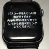 「パスコードを入力した回数が多すぎます。Apple Watchをリセットしてから再度ペアリングしてください」と出たときの対処法【Apple Watch】