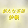 【FEH】新英雄召喚・偽らざる明日へ 参戦!