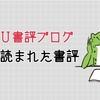 【ランキング】今週読まれた書評!【2020/1/19-25】