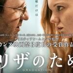 映画「エリザのために」(ネタバレ)クリスティアン・ムンジウ監督、カンヌ監督賞も納得