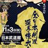 【インターネット中継情報・プログラム先行販売】2018 第66回全日本剣道選手権大会