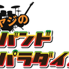今年も開催!!!3/11(日) オヤジのバンドパラダイス2018