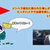 メンヘラ彼女に振られた悔しさをバネにヒッチハイクで全国を旅した話 11日目 (博多〜東京)