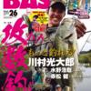 【バス釣り雑誌】秋の攻めの数釣り特集など盛り沢山「アングリングバス Vol.26 2018年 12月号」発売!