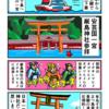 安芸国一宮・厳島神社を参拝するカニ