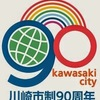 そうだ、川崎市市議会に行こう!④  ピープルデザイン川崎プロジェクト