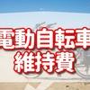 電動自転車の維持費が心配 購入したいけど…  【電動自転車にかかる維持費を徹底解説!】