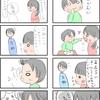 【懲りずに四コマ練習】しおちゃんことパパ
