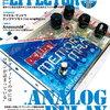 「The EFFECTOR BOOK Vol.44」!アナログディレイ特集!