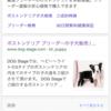 Google検索の結果