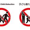 子どもの連れ去りと支援措置