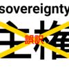 世界にない「主権」洗脳訳