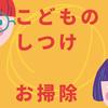 しつけ?---『掃除のパイオニアは日本だ』