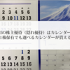 IHIの株主優待(隠れ優待)はカレンダー!1株保有でも毎年カレンダーが貰える