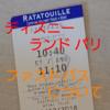 ディズニーランドパリのファストパス【DLP】