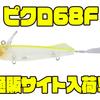 【O.S.P】ピクピクと弱ったベイトをロールアクションで演出するミノー「ピクロ68 F」通販サイト入荷!