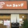 【ランチ】ご主人カレーにハマってます??グリルスタンド 神戸東灘