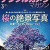 やっぱりこの時期のカメラ雑誌は 桜の特集がいいよね!