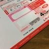 郵便局の再配達の申し込みができない!その理由と解決方法