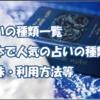 占いの種類一覧【日本で人気の占いの種類や意味・利用方法等】