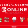 NintendoSwitchOnlineやってみた