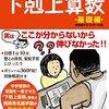 プロ家庭教師オススメの算数一行問題集(中学受験向け)