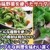 【レシピ】りんご酢を使ったドレッシング!香味野菜のサラダ!