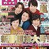 月刊TVガイド 2020年2月号 目次