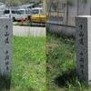 歩いて再び京の都へ 旧中山道夫婦旅   (第24回)             藪原宿~木曽福島 後編