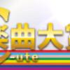 ℃-ute楽曲大賞2006-2017