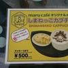 しまねっこがカフェをプロデュース!「しまねっこカフェ」~島根県立古代歴史博物館