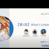 LinkedInの活用方法を学ぶセミナーを連続開催しました!