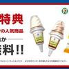 【裏ワザ】SUPER FRIDAY【メール不要でアイスを交換する】Softbank