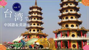 中国語学習におすすめのアプリ、YouTubeチャンネルとは!?
