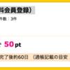 【ハピタス】 マイ東京ガス 無料会員登録で50ポイント♪