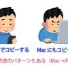 MacとiPhoneが自動でコピーした内容を共有する「ユニバーサルクリップボード」が超ウザイ