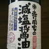 寺岡家の減塩醤油を使い始めます