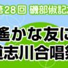 「遙かな友に」道志川合唱祭 9月29日開催!