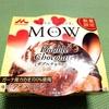 【びっくりするほど美味しいアイス】MOW(モウ)のダブルチョコレートは食べないと損するぞ!!