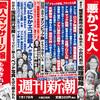 社民党・又市征治副党首が名誉毀損裁判から逃亡?(週刊新潮)