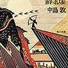 夏目漱石と森鴎外:弟子の育たぬ人、育つ人(あるコトワザ)