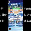 【プロ野球VS】2試合をYouTubeにアップしました!【プロ野球バーサス】