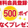 dカーシェアに無料会員登録して500円分のdポイントをもらおう!【ドコモ】