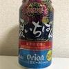 ORION 夏いちばん