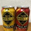 隅田川ブルーイング 『ゴールデンエール』を飲む